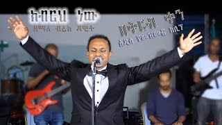 Biruk Dawit new amharic Gospel Song 2016 (ክብርህ ነው)