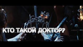 Обзор персонажа Трансформера Доктор (Скальпель)