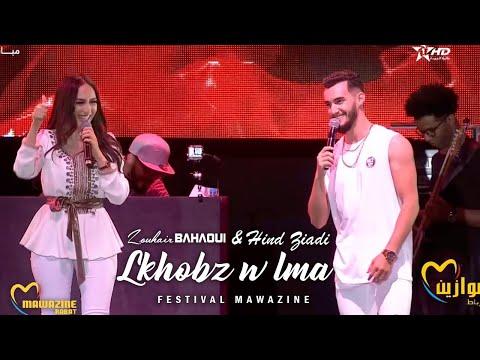 Zouhair Bahaoui & Hind Ziadi - Lkhobz W Lma (Reprise Cheb Akil X Nariman) [Live Mawazine] | 2019