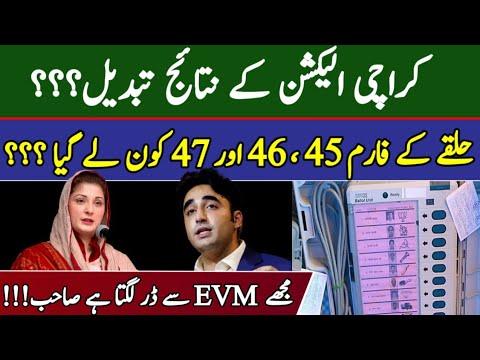 کراچی الیکشن کے نتائج تبدیل ؟    حلقے کے فارم 45, 46, 47  کون لے گیا؟    Video by Fayyaz Raja