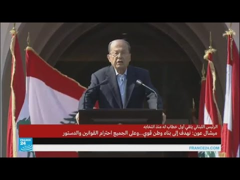 الخطاب الأول كاملا للرئيس اللبناني ميشال عون من قصر بعبدا