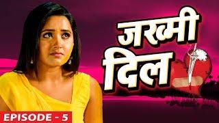 ZAKHMI DIL -जख्मी दिल -Web Series-Ep-5- Pawan Singh, Khesari Lal Yadav, Ravi Raj- Bhojpuri Sad Song