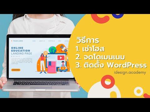 วิธีการเช่าโฮส จดโดเมนเนม และติดตั้ง WordPress