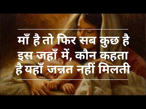 Hindi Status For Mother Youtube