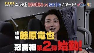 テレビ東京にて、4年ぶりとなる藤原竜也の冠番組が始動! 藤原自ら様々...