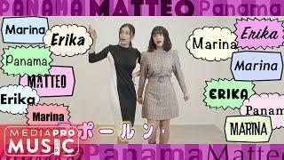 シリシリダンス feat. エリカ&マリナ (エリカ&マリナ ダンス・ヴァージョン) Sirisiridance (Erika & Marina Dance Version)