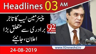 News Headlines | 3 AM | 24 August 2019 | 92NewsHD