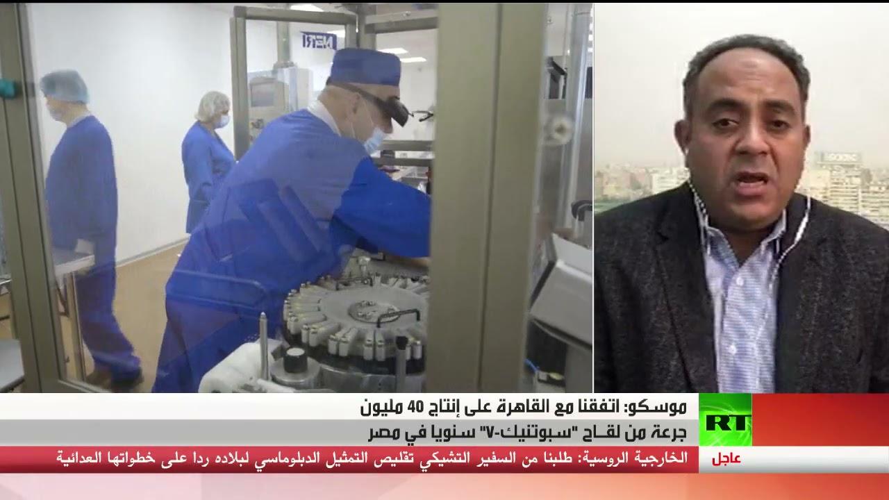 اتفاق لإنتاج لقاح سبوتنيك-في الروسي في مصر  - نشر قبل 19 ساعة