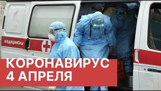 Последние новости о коронавирусе в России. 4 Апреля (04.04.2020). Коронавирус в Москве сегодня