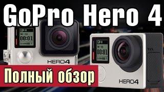 goPro Hero 4 обзор