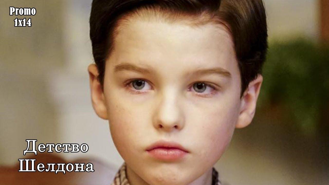 Детство Шелдона 1 сезон 14 серия - Промо с русскими субтитрами // Young Sheldon 1x14 Promo