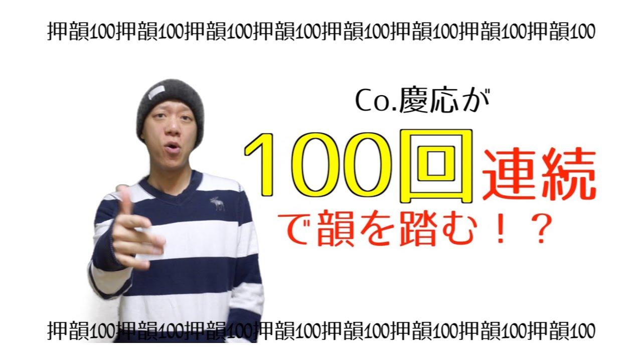 押韻100 #1>Co.慶応が100回連続で韻踏むことに挑戦! - YouTube