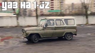 Заниженный УАЗ на 1JZ. Первый ВЫЕЗД!