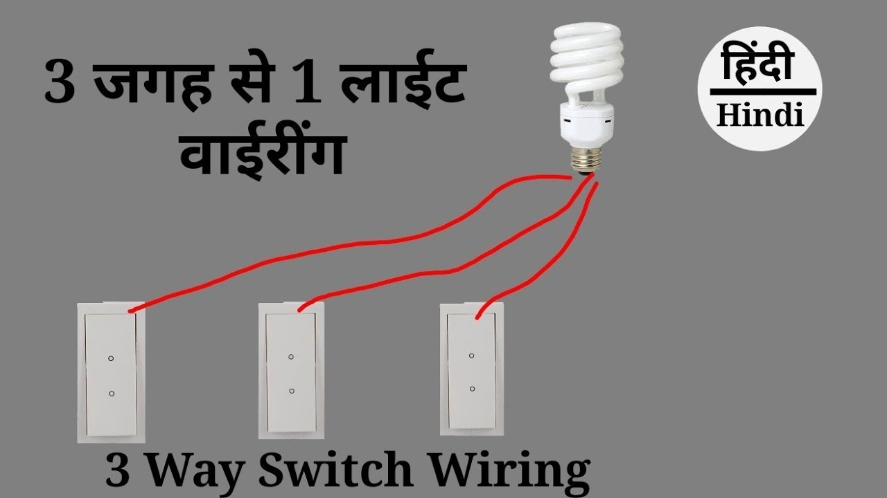 3 Switches Control One Light From 3 Place in Hindi - YouTube