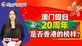 澳门回归20年 是否香港的榜样?《焦点大家谈》2019.12.20 第84期