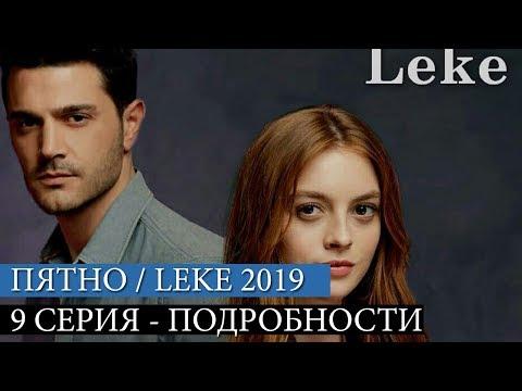 Сериал ПЯТНО / LEKE - 9 серия: Подробности событий