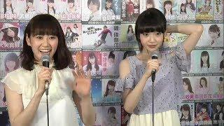 NGT48 荻野由佳 西潟茉莉奈 Day1&Day2 AKB48総選挙2017アピール生放送