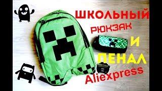 Школьный рюкзак Майнкрафт   с Aliexpress Back to school