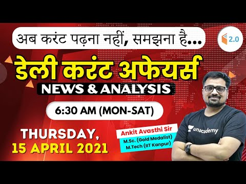 6:30 AM - Daily Current Affairs 2021 by #Ankit_Avasthi​​​​​ | Current Affairs Today | 15 April 2021