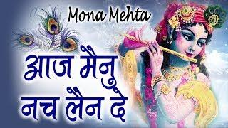 आज मैनु नच लैन दे mona mehta khatu shyam baba bhajan bhardwaj studio