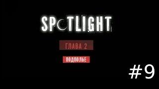 Spotlight: Побег из Комнаты - Подполье