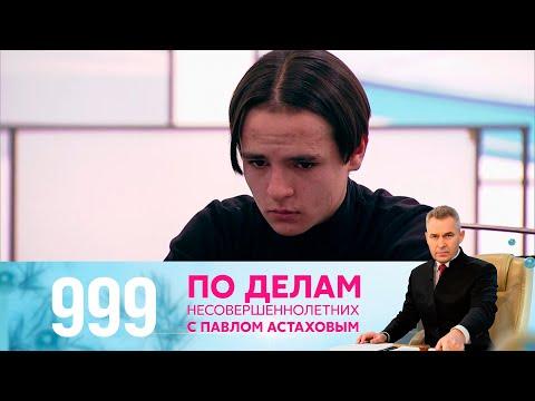 По делам несовершеннолетних | Выпуск 999