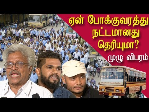 Students revealed the truth behind the tn bus strike tamil news, tamil live news redpix