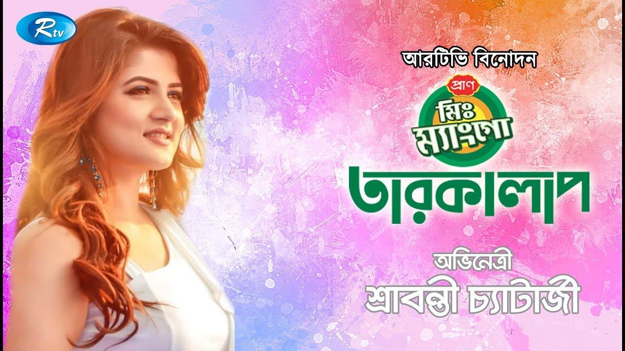 Mr. Mango Tarokalap | Srabanti Chatterjee | শ্রাবন্তী চ্যাটার্জী | Rtv Entertainment