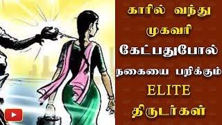 காரில் வந்து பெண்ணிடம் நகையை பறிக்கும் ELITE திருடர்கள் - Chain Snatching | Tamil Nadu