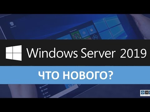 Windows Server 2019 что нового?