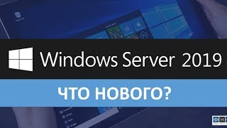 что нового в Windows Server 2016 за 10 минут?