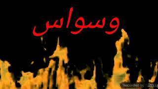 وسواس-قصيده حزينه عن الادمان -محمد على