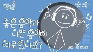 [좋은 음악과 나쁜 음악이 따로 있나요?] | 궁금해요…