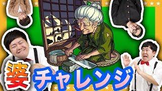 【モンスト】お年寄りには優しくしなきゃ・・老婆をいたわりながらイザナミ攻略【GameMarket】