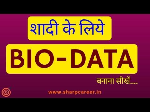 Marriage Bio-Data | Bio-data शादी के लिए बनाना सीखें । Bio-Data for Marriage