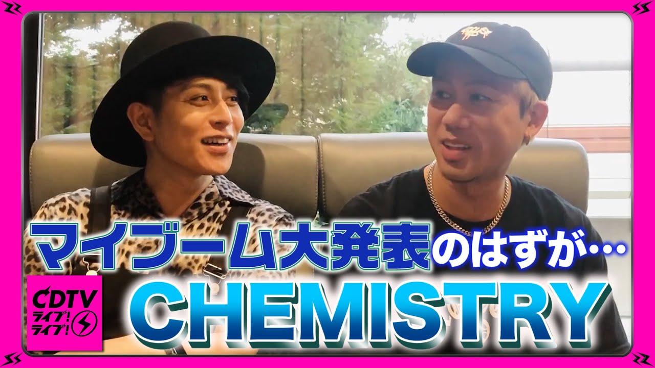 【CDTV】CHEMISTRY★最近のマイブーム発表のはずが…