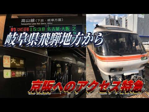 【飛騨から京阪へ】ワイドビューひだ36号大阪行に乗ってきた