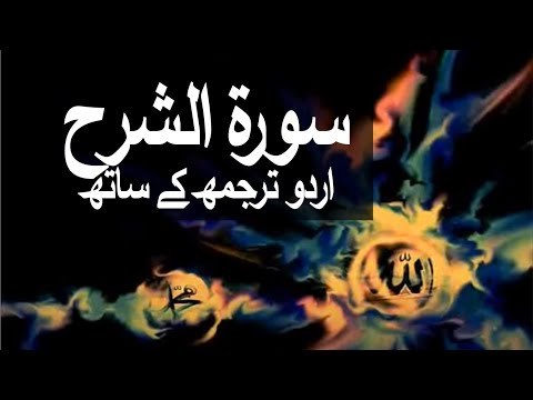 Surah As-Sharh/Al-Inshirah with Urdu Translation 094 (The Expansion)