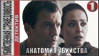 Убийственная справедливость (2019). 1 эпизод. Детектив, премьера.