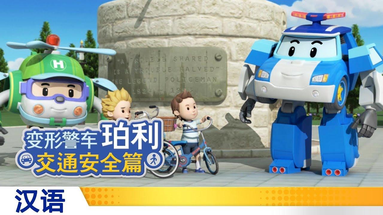 变形警车珀利交通安全篇 | #09.骑自行车的安全知识