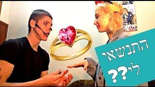 שאלות ותשובות | הצעת נישואים באמצע סרטון?!