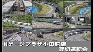Nゲージプラザ小田原店 貸切運転会