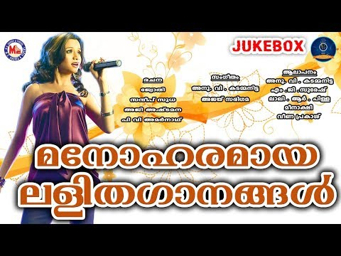 മനോഹരമായ ലളിതഗാനങ്ങൾ | Lalithaganangal Malayalam | Light Music | Lalitha Ganam for Competition