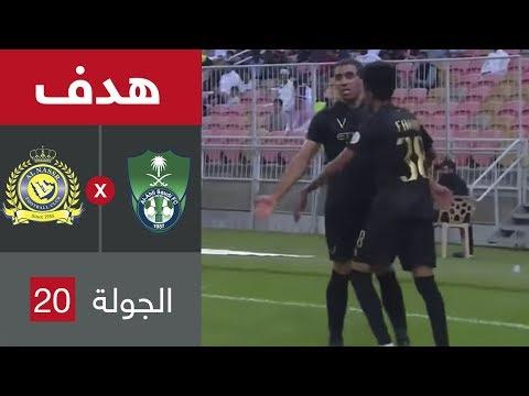 أهداف مباراة الأهلي والنصر ( 1-2 )  في الجولة 20 من دوري كأس الأمير محمد بن سلمان