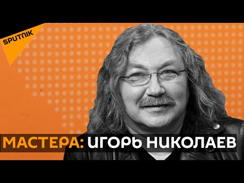Игорь Николаев:  моя жизнь всегда безумно интересна