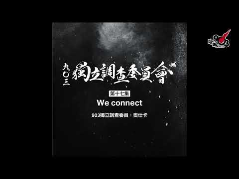 We connect【903獨立調查委員會EP17】
