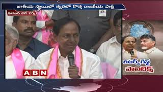 KCR Controversial Comments On AP CM