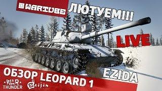 Обзор Leopard 1 'Лютуем!!!' | War Thunder