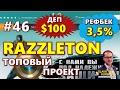 #46 #RAZZLETON. ОЧЕРЕДНОЙ ДЕП $100.