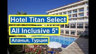Hotel Titan Select All Inclusive 5* - отель Титан Селект - Турция, Алания | обзор отеля, территория
